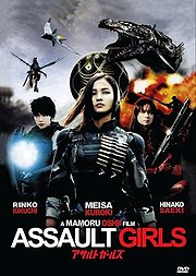 Assault Girls (Asaruto gruzu)