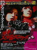 Yakuza-Busting Girls: Final Death-Ride Battle (Bakuhatsu! Sukeban hantzu: Skatsu nagurikomi sakusen)