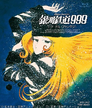 Galaxy Express 999: Eternal Fantasy (Ginga tetsud� Three-Nine: Eternal Fantasy)