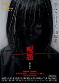 Ju-on: Kuroi shjo (The Grudge: Girl In Black)