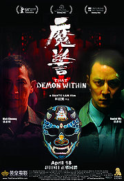 That Demon Within (Mo Jing) 2014