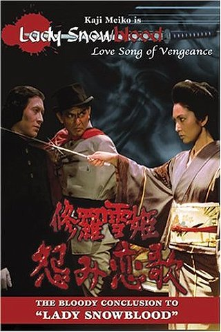 Lady Snowblood 2 - Love Song of Vengeance (Shura-yuki-hime: Urami Renga)