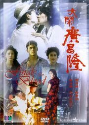 Da nao guang chang long (Finale in Blood)