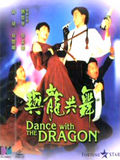 Yu long gong wu (Dances with the Dragon)