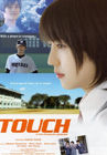 Tatchi (Touch)