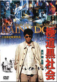 Gokud� kuroshakai (Criminal Underworld: Rainy Dog)