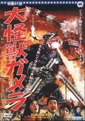 Daikaij� Gamera (The Giant Monster Gamera)