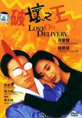 Poh waai ji wong (Love on Delivery) (King of Destruction)