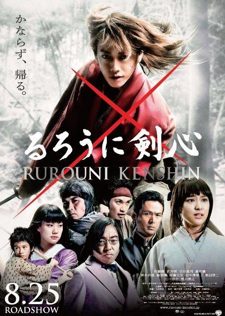Rur�ni Kenshin-movie poster