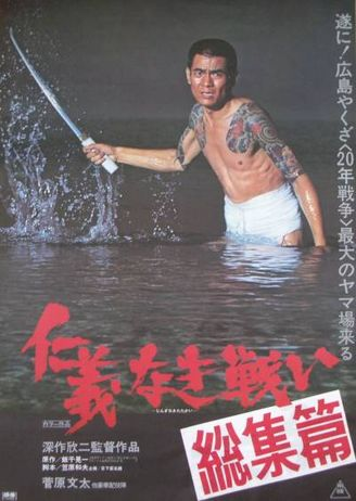 Japanese theatrical poster for Jingi Naki Tatakai (aka Yakuza Papers/Battles Without Honor or Humanity)